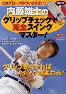<<スポーツ>> 内藤雄士のグリップチェックで完全スイング / 内藤雄士