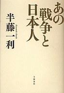 <<歴史・地理>> あの戦争と日本人 / 半藤一利