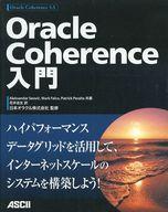 <<コンピュータ>> Oracle Coherence入門 / 日本オラクル