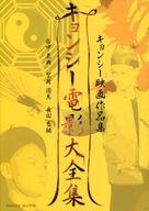<<趣味・雑学>> キョンシー電影大全集 / 田中克典