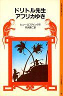 <<児童書・絵本>> ドリトル先生アフリカゆき / ヒュー・ロフティング