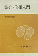 <<科学・自然>> 集合・位相入門 / 松坂和夫
