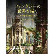 <<芸術・アート>> ファンタジーの世界を描く 建造物編