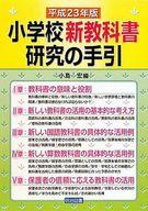 <<教育・育児>> 平23 小学校新教科書研究の手引 / 小島宏