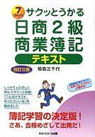 <<ビジネス>> サクッとうかる日商2級商業簿記 テキスト 改訂3版 / 福島三千代