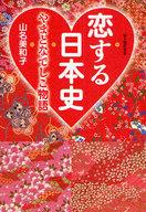 <<歴史・地理>> 恋する日本史 やまとなでしこ物語 / 山名美和子