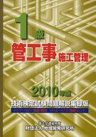 <<産業>> 1級管工事施工管理技術検定試験問題解説集録版<2010年版> / 管工事施工管理技術研究会