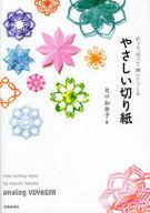 <<趣味・雑学>> やさしい切り紙 / 矢口加奈子