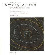 <<科学・自然>> パワーズオブテンー宇宙・人間・素粒子をめぐる大きさの旅 / フィリップ・モリソン/チャールズイームズ/村上陽一郎・公子