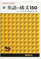<<語学>> 新 英語の構文150 / 高梨健吉
