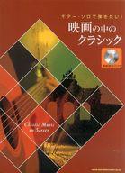 <<趣味・雑学>> ギター・ソロで弾きたい! 映画の中のクラシック 模範演奏CD付
