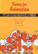 <<漫画・アニメ>> アニメーションのタイミング技法 / ハロルド・ウィテーカー