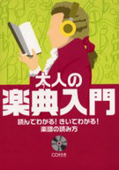 <<趣味・雑学>> 大人の楽典入門 CD付き 読んでわかる!きいてわかる!楽譜の読み方 / 長沼由美