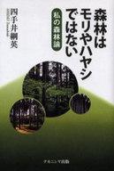 <<産業>> 森林はモリやハヤシではない-私の森林論- / 四手井綱英