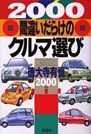 <<乗り物・交通>> 2000年版 間違いだらけのクルマ選び / 徳大寺有恒