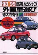 <<乗り物・交通>> '98~99年版間違いだらけの外国車選び / 徳大寺有恒