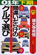 <<乗り物・交通>> 01年下期版 間違いだらけのクルマ選び / 徳大寺有恒