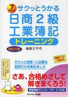 <<ビジネス>> 日商2級工業簿記 トレーニング 改訂3版 / 福島三千代