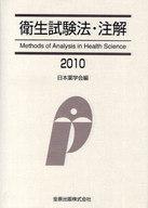 <<健康・医療>> 10 衛生試験法・注解 / 日本薬学会