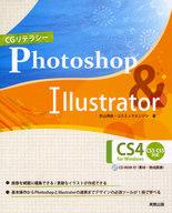 <<科学・自然>> CGリテラシー Photoshop & Illustrator CS4 / 影山明俊