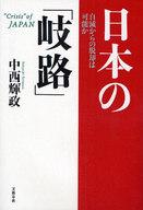 <<エッセイ・随筆>> 日本の「岐路」 自滅からの脱却は可能か / 中西輝政