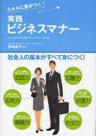 <<趣味・雑学>> スキルに差がつく!実践ビジネスマナー / 寺嶋康子