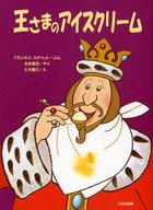 <<児童書・絵本>> 王さまのアイスクリーム / F・ステリットぶん