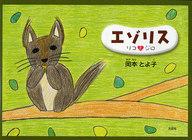 <<児童書・絵本>> エゾリス リコとジロ / 岡本とよ子