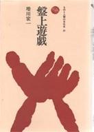<<歴史・地理>> 盤上遊戯 / 増川宏一