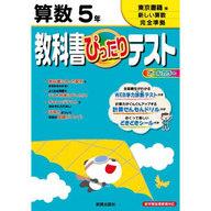 <<教育・育児>> ぴったりテスト東京書籍版 算数5年