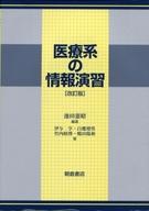 <<科学・自然>> 医療系の情報演習 改訂版 / 池田憲昭