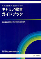 <<教育・育児>> キャリア教育ガイドブック キャリア教育の / 国立特別支援教育総合