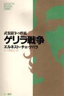 <<政治・経済・社会>> ゲリラ戦争 / エルネスト・チェ・ゲバラ