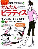 <<スポーツ>> DVD付)DVDですぐできる かんたんピラティス / 新井亜樹