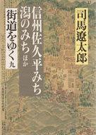 <<歴史・地理>> 街道をゆく 9 / 司馬遼太郎