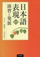 <<語学>> 日本語表現 演習と発展 改訂版 / 大本泉