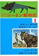 <<児童書・絵本>> 少年少女 シートン動物記1 オオカミ王ロボ/名犬ビンゴ/ほか / シートン/武部本一郎