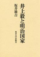 <<政治・経済・社会>> 井上毅と明治国家 / 坂井雄吉