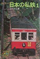 <<乗り物・交通>> 日本の私鉄1ー山渓カラーガイド71 / 廣田尚敬/吉川文夫