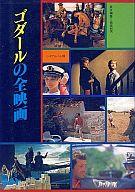 <<芸術・アート>> ランクB)ゴダールの全映画 (シネアルバム 104) / 梶原和男