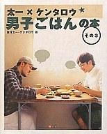 <<料理・グルメ>> 太一×ケンタロウ 男子ごはんの本 その3 / 国分太一/ケンタロウ