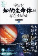 <<宗教・哲学・自己啓発>> 宇宙に知的生命体は存在するのか / 佐藤勝彦