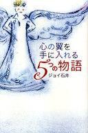 <<宗教・哲学・自己啓発>> 心の翼を手に入れる5つの物語 / ジョイ石井