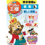 <<教育・育児>> 平23 改訂 ドリルの王様 東京書籍版 算数 6年