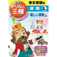 <<教育・育児>> 平23 改訂 ドリルの王様 東京書籍版 算数 5年