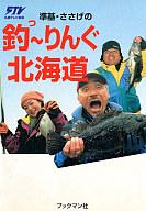 <<スポーツ>> 準基・ささげの釣~りんぐ北海道 / 札幌テレビ放送