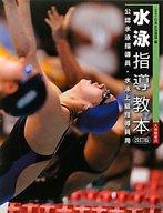 <<スポーツ>> 水泳指導教本 改訂版 / 日本水泳連盟