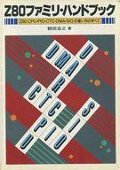 <<産業>> ランクB)Z80ファミリ・ハンドブック / 額田忠之
