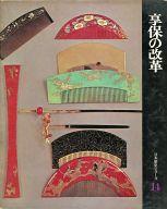 <<歴史・地理>> ケース付)日本歴史シリーズ 14 享保の改革