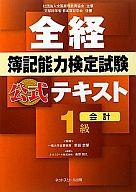 <<ビジネス>> 全経簿記能力検定試験公式テキス1級 会計 / 新田忠誓